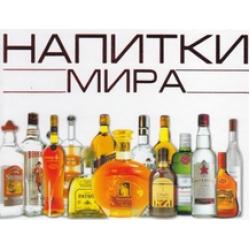 Напитки мира на 10 литров