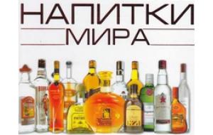 Напитки мира на 10 литров (8)