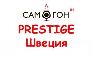 PRESTIGE (22)
